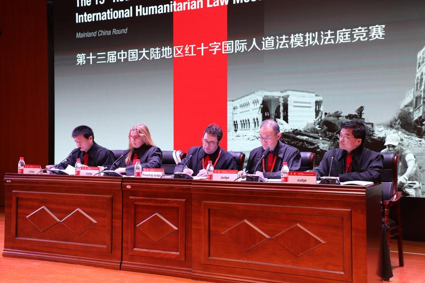 第十四届红十字国际人道法模拟法庭比赛开始报名!