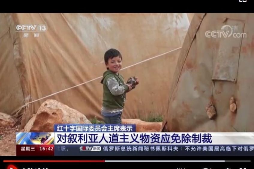CCTV新闻直播间:红十字国际委员会主席表示 对叙利亚人道主义物资应免除制裁