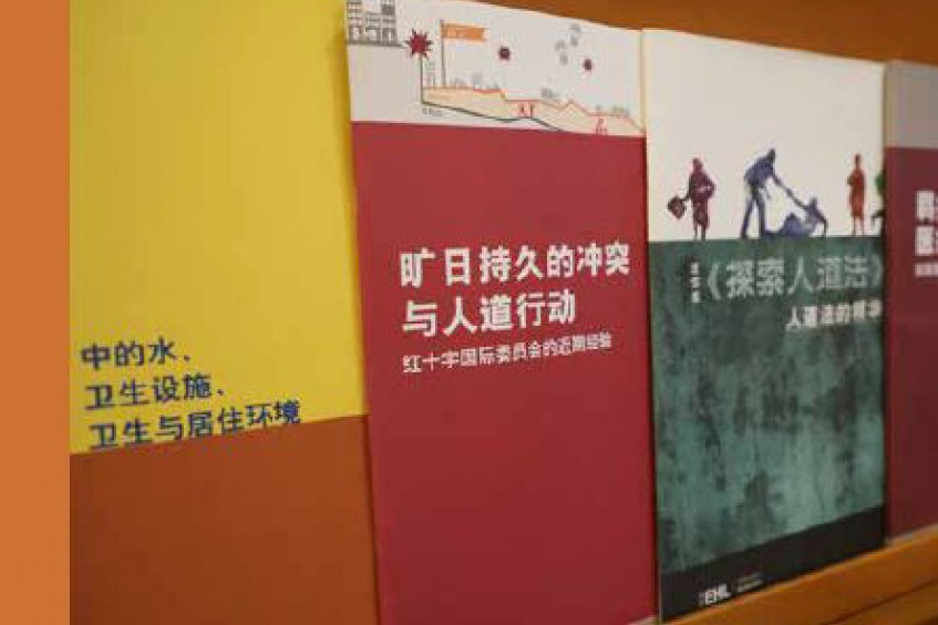 红十字国际委员会中文出版物及影片目录