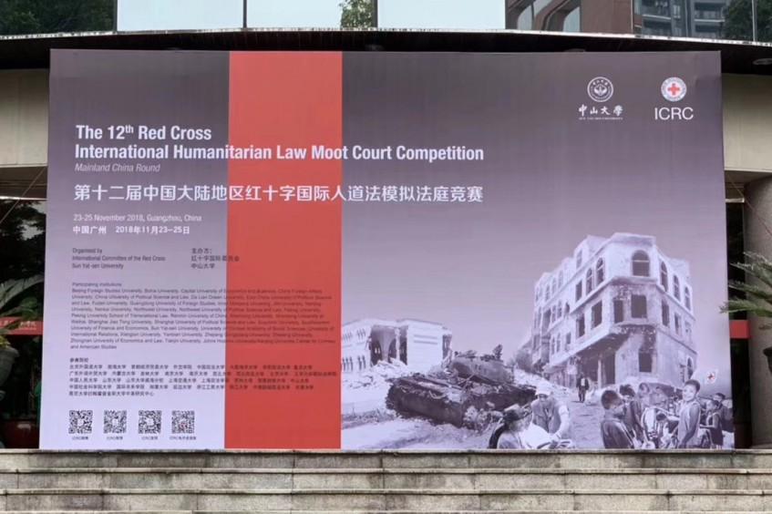 北京大学再次称冠人道法模拟法庭大陆赛
