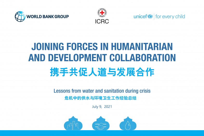 世界银行、红十字国际委员会与联合国儿童基金会共同发布报告 聚焦人道和发展领域合作,以改善针对长期危机的应对工作