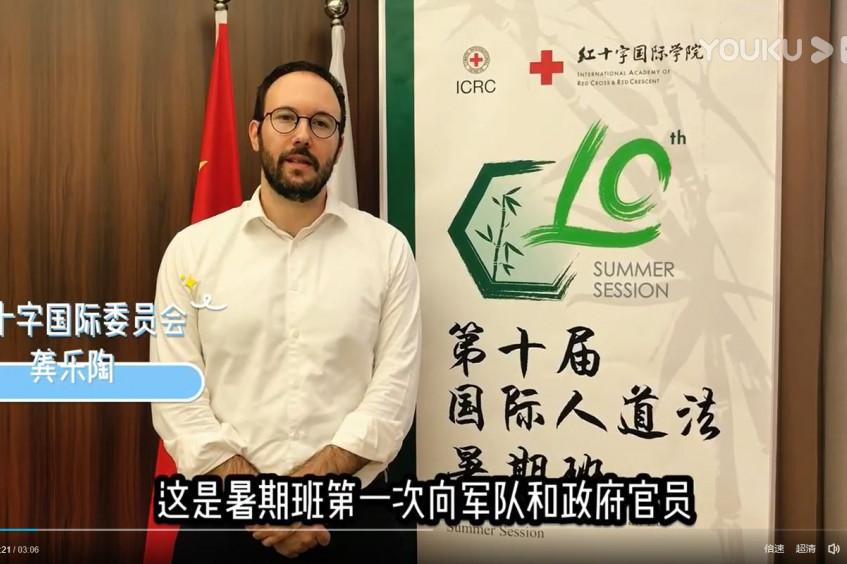 相聚苏州:国际人道法暑期班十周年快乐!