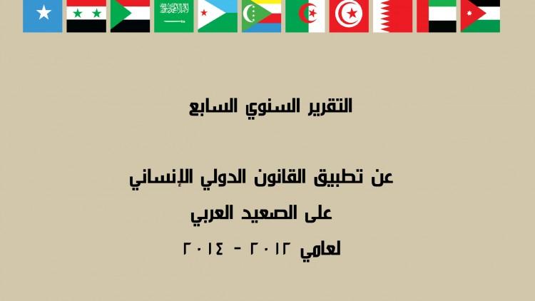التقرير السنوي السابع عن تطبيق القانون الدولي الإنساني على الصعيد العربي لعامي 2012/ 2014