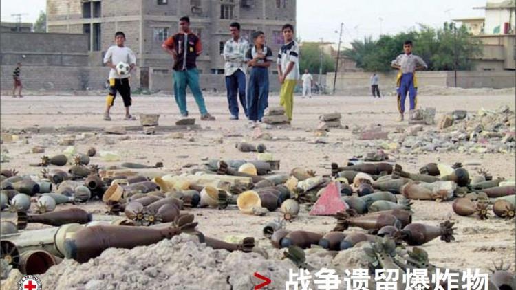 战争遗留爆炸物:现代武装冲突的致命后遗症