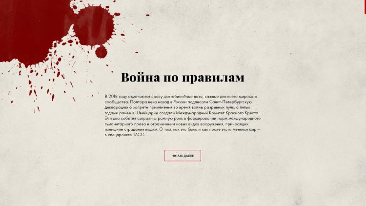 «Война по правилам»: проект ТАСС, МИД РФ и МККК