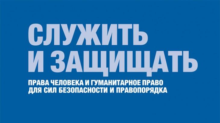 Служить и защищать: права человека и гуманитарное право для сил безопасности и правопорядка