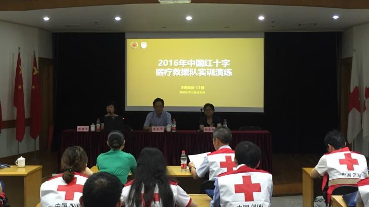 红十字国际委员会参与2016年中国红十字医疗救援队实训演练