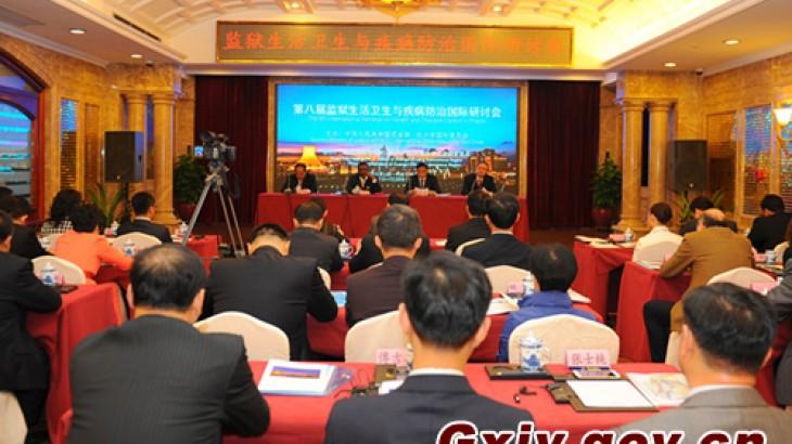 第八届监狱卫生与疾病防治国际研讨会在南宁召开