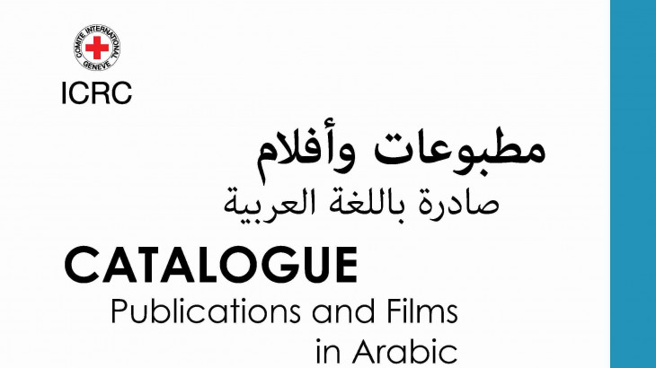 Catalogue of publications and films in Arabic