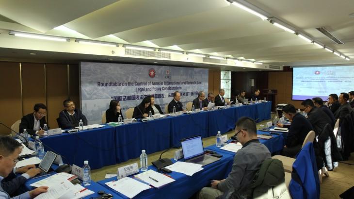 """中国:""""国际法和国内法中的武器管控"""" 研讨会在京举办"""