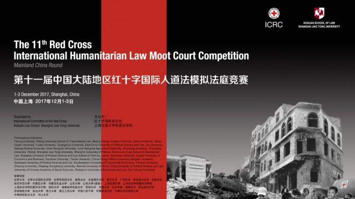 中国:国际人道法模拟法庭竞赛开幕 33支代表队展开角逐