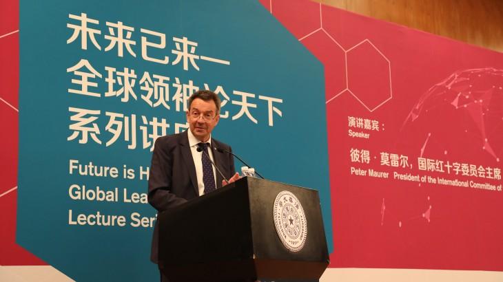 红十字国际委员会主席彼得·毛雷尔先生在清华大学的讲话