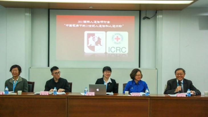 """""""中国视角下的21世纪国际人道法和人道行动""""研讨会在上海举办"""