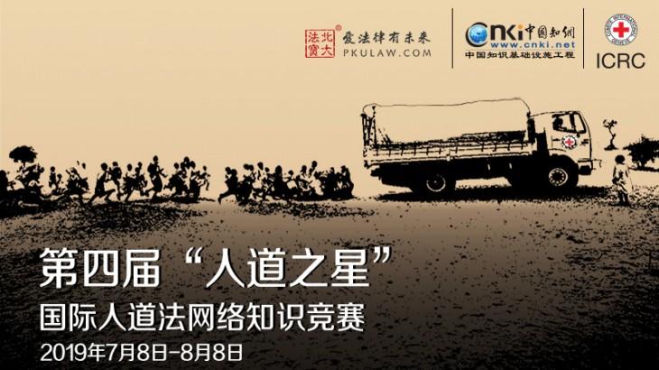 """第四届""""人道之星""""国际人道法网络知识竞赛获奖名单揭晓"""