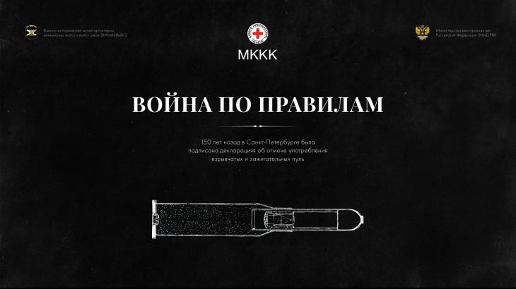 «Война по правилам»: совместный проект ТАСС, МИД РФ и МККК