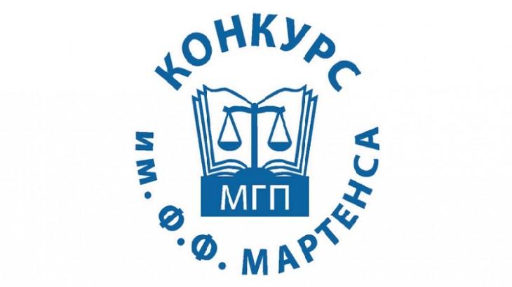 Конкурс по международному гуманитарному праву им. Ф. Ф. Мартенса