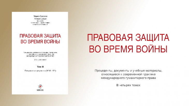 Правовая защита во время войны. Прецеденты, документы и учебные материалы, относящиеся к современной практике международного гуманитарного права