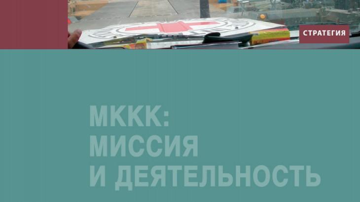 МККК: миссия и деятельность