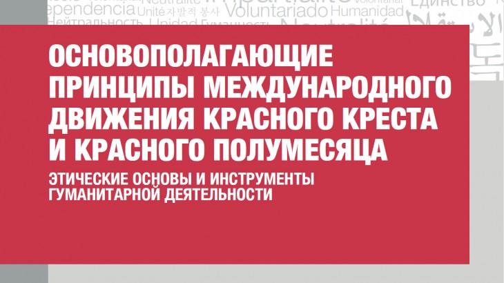 Основополагающие принципы Международного движения Красного Креста и Красного Полумесяца