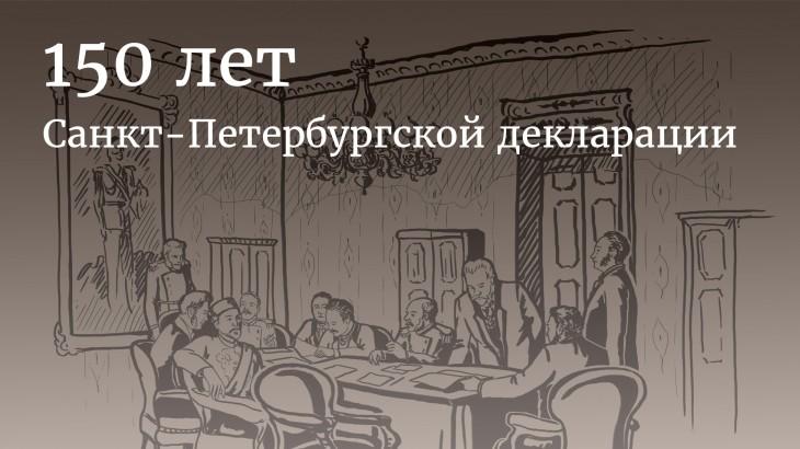 Международная конференция к 150-летию Санкт-Петербургской декларации