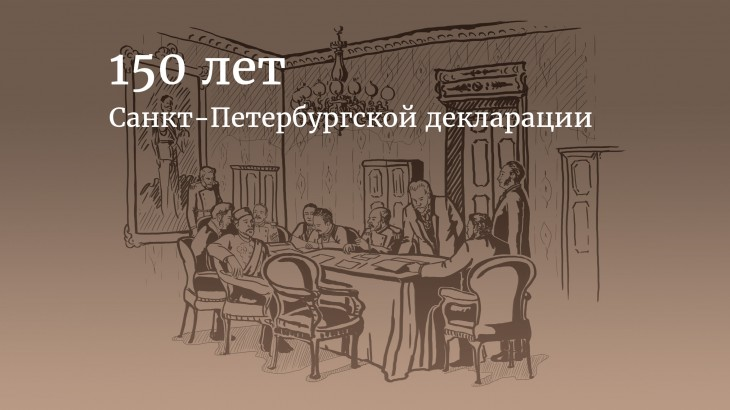 Санкт-Петербургская декларация 1868 г. об отмене взрывчатых и зажигательных пуль (полный текст)