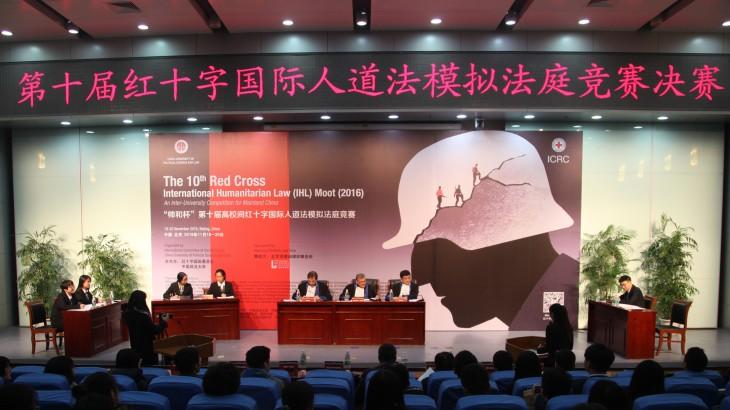 """第十届""""帅和杯""""红十字国际人道法模拟法庭竞赛在京开幕"""