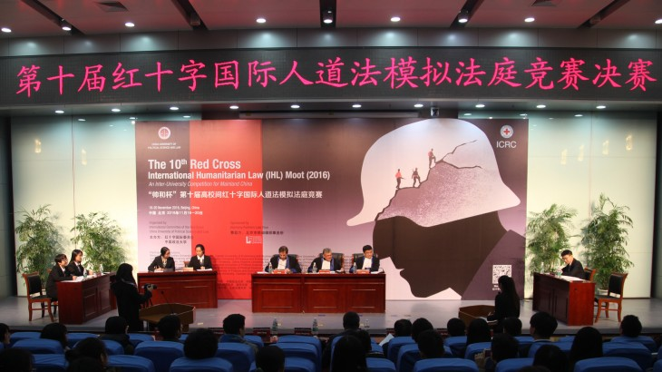 China: Tenth international humanitarian law moot court opens in Beijing