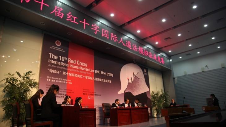 第十一届红十字国际人道法模拟法庭比赛开始报名!