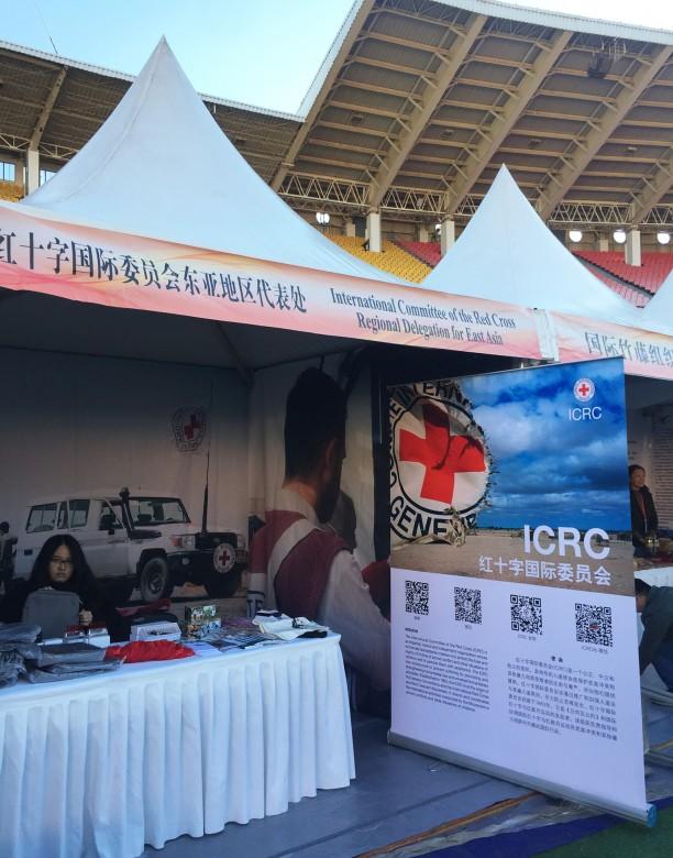 红十字国际委员会工作人员早早到达现场布置展台及海报,等待活动开始。