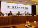 中国:首届灾害医学培训班分享应急管理最佳实践