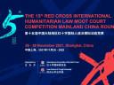 第十五届红十字国际人道法模拟法庭比赛公布案例!