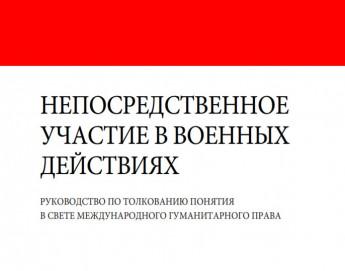 """Руководство: """"Непосредственное участие в военных действиях"""""""