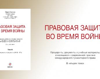 """""""Правовая защита во время войны"""" в 4-х томах"""