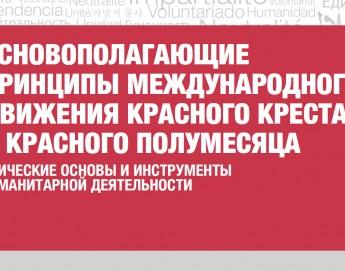 Восточная Украина: помощь МККК школам и детсадам