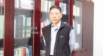 中国人民大学朱文奇教授访谈