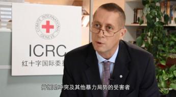 红十字国际委员会驻北京生计项目高级顾问安德鲁·加德纳访谈