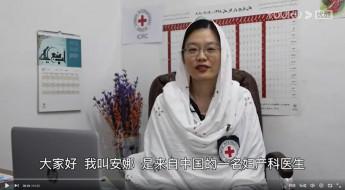 一线故事:安娜医生在阿富汗