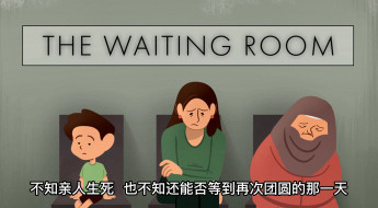 国际失踪者日:无尽的等待