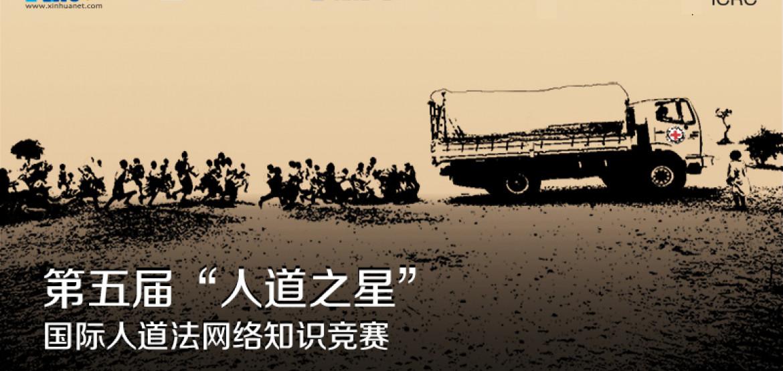 """第五届""""人道之星""""国际人道法网络知识竞赛获奖名单揭晓"""