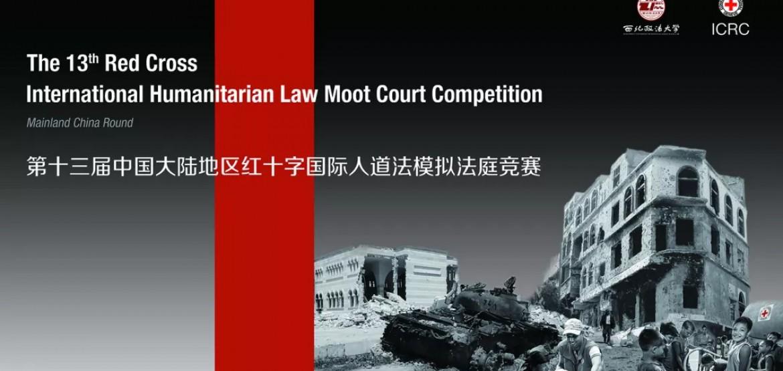北京大学第三次称冠人道法模拟法庭大陆赛
