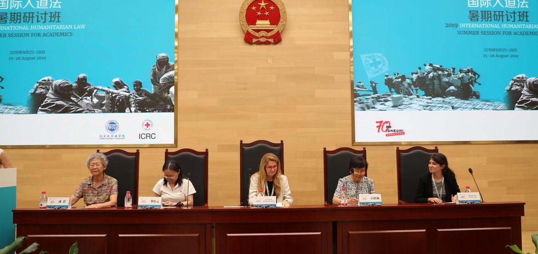 第十届国际人道法暑期班报名通知