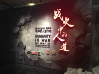 "China: Special exhibition highlights ""Humanity in War"""