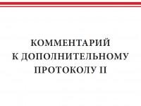 Комментарий к Дополнительному протоколу к Женевским конвенциям от 12 августа 1949 года, касающемуся защиты жертв вооруженных конфликтов немеждународного характера (Протоколу II), от 8 июня 1977 года