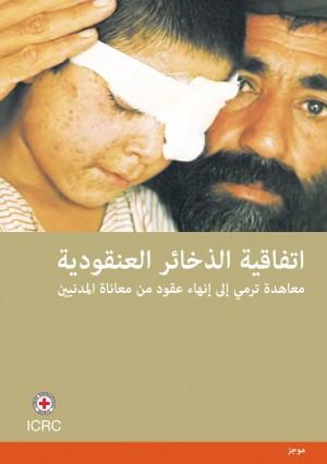 اتفاقية الذخائر العنقودية: معاهدة ترمي إلى إنهاء عقود من معاناة المدنيين
