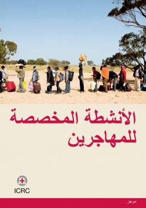 الأنشطة المخصصة للمهاجرين