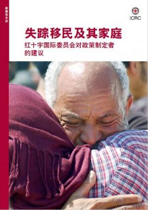 失踪移民及其家庭——红十字国际委员会对政策制定者的建议