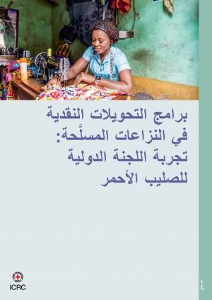 برامج التحويلات النقدية في النزاعات المسلَّحة: تجربة اللجنة الدولية للصليب الأحمر