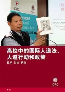 高校与国际人道法、 人道行动和政策
