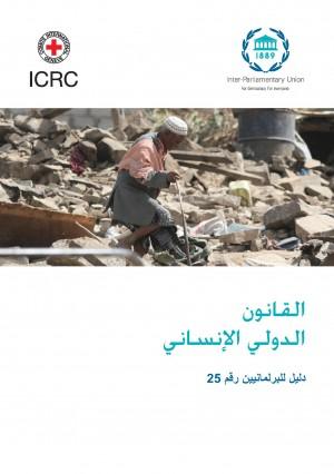القانون الدولي الإنساني - دليل للبرلمانيين