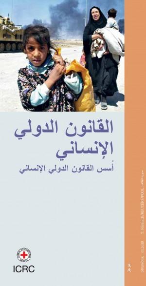 أسس القانون الدولي الإنساني